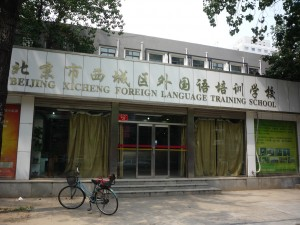 Beijing Xicheng Foreign Language School. By Doyin Oyeniyi
